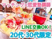 [東京、銀座] 恋愛塾講師参加♬ 高級ラウンジでの恋愛マッチングイベント♡