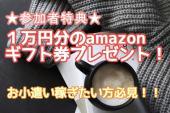 [新宿] 【副業始めてみたい方必見!】お小遣い案件カフェ会10,000円相当の参加者特典付き♪