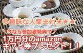 [新宿] 10000円相当の参加者特典プレゼント!!カフェ会初心者大歓迎☆気軽に楽しく多趣味交流会♫