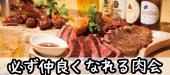 [三軒茶屋] 第1回!!【三軒茶屋】肉会|飲み放題|友活・友達作り・交流会・オフ会