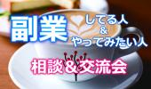 [町田] 【副業相談OK!】☆副業をしている人、やってみたい人の交流会♪【町田】