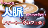 [町田] 【フリートークカフェ会@町田】町田のおしゃれなカフェで楽しくトーク!
