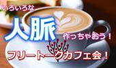 [新宿] 【フリートークカフェ会@新宿】新宿のおしゃれなカフェで楽しくトーク!