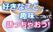 [新宿] ☆ゆる〜く好きなことや趣味について語り合う交流会!好きなことをビジネスにしたい方も!【新宿】