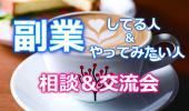 [新宿] ☆副業をしている人、やってみたい人の交流会♪【新宿】