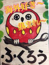 [池袋] ☆海外好き集まれ~☆カフェ会!