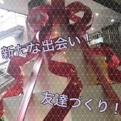 [新宿] 【女性OL主催\( ˆoˆ )/気軽に友達づくり!クリスマス前にいい出会いも♡お洒落なカフェで自由にお話しするカフェ会♪】