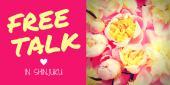 [新宿] 【女子大生主催!】フリートークカフェ会!ゆるく楽しくお話しましょう♪【誰でも大歓迎!】