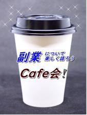 [町田] 副業について楽しく語ろうカフェ会