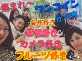 [池袋] ワンコイン☆夜(寄る)袋カフェ会☆集まれ〜