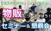 [新宿] 【参加費無料!】副業として物販で長く成功する方法教えます!物販セミナー&懇親会
