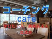 [新宿]  ☆コーチングカフェ♪コーチングに興味ある方!学んでみたい方!人脈づくり!新たな一面を見つけたい方も!【新宿】