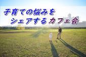 [町田] 【町田開催】♦子育ての悩みをシェアするカフェ会♦子育てに関してゆる~く語り合う交流会です♪