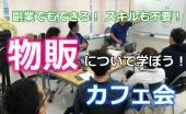 [新宿] 【初回参加費無料!】副業として物販で長く成功する方法教えます!物販カフェ会セミナー