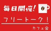 [新宿] 【毎日開催】フリートークカフェ会!変わらない毎日にちょっとした変化を!【誰でも歓迎!】
