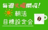 [町田] 【毎週火曜日開催】朝活目標設定会!毎週参加で自分の成長を実感できる!in町田