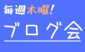 [新宿] 【毎週木曜開催!】ブログ仲間で集まって作業!ブログを作ってみたい方、収益化したい方教えます( ・∀・)