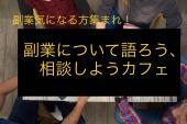[新宿] 副業について語ろう、相談しようカフェ【新宿】