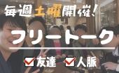 [新宿] 【毎週土曜開催!】フリートークカフェ会!友達づくり&人脈を広げてプライベートもビジネスも充実させる!