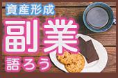 [新宿] 【☆ゆるーく副業相談☆】副業をやってみたい人、している人の交流会♪【サラフクTV主催】