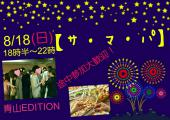 [] 【200名規模!】Aoyama で独身ピーポーおしゃれナイトPARTY@青山エディション【女性500円!】