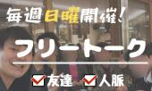 [] 【現在10名!】8月18日,25日フリートークカフェ会!友達作りたい!人脈作りたい人集まれ( ・∀・)!【女性参加費無料】