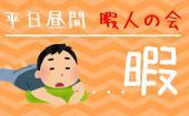 [] 【新宿】平日昼間暇人会!平日昼間が暇な友達を見つけよう( ・∀・)♪