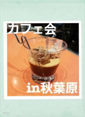 [] 秋葉原駅中央改札から徒歩5分!20代、30代限定カフェ会!