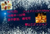 【120名規模!】「女性ワンコイン」クリスマス期間スタートアップパーティー!