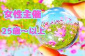[] 新宿駅から徒歩3分、現役声優女性主催!!占いカフェ会交流会!!