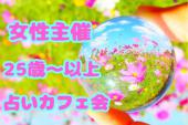 新宿駅から徒歩3分、女性恋愛コンサルタント主催!!占いカフェ会交流会!!初参加&お一人様大歓迎!!