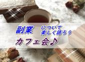 [] 【新宿開催】副業について楽しく語ろうカフェ会♪★副業について興味がある方の交流会★