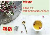 [] 【女性限定・女性主催】素敵なカフェでお茶を飲みながら情報交換できる会♡