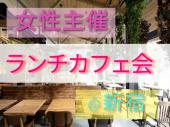 新宿駅から徒歩3分、女性恋愛コンサルタント主催!!カフェ交流会!!初参加&お一人様大歓迎!!