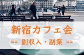 【新宿で開催】副業・資産運用のカフェ会、みんなでワイワイ!将来を語り合える仲間と出会おう!