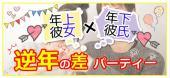 [恵比寿] 《恵比寿》逆年の差♪(お姉さん女子と年下男子交流会)ゆったり着席&席替えあり!!恵比寿でお洒落に婚活パーティー!!