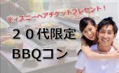 """[田町] ディズニーペアチケットプレゼントあり!20代限定恋活パーティー""""ゴリパ""""《田町》"""
