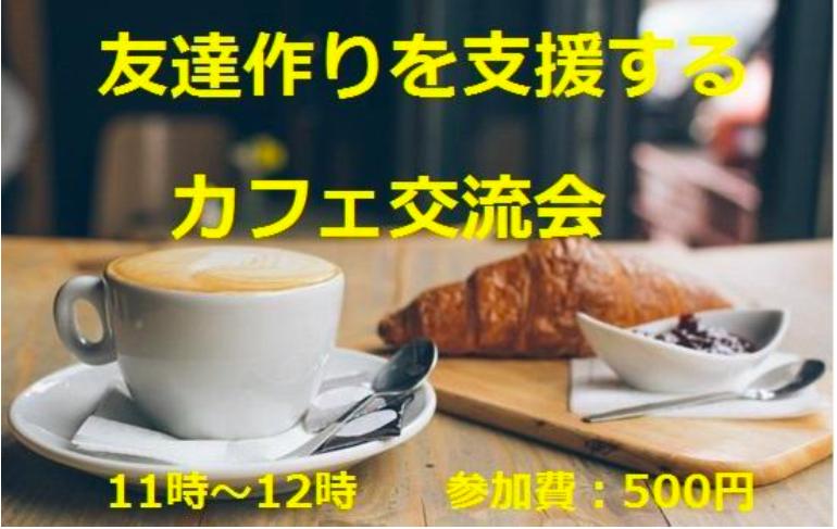 [新宿] 【友達作りを応援!!】カフェ交流会