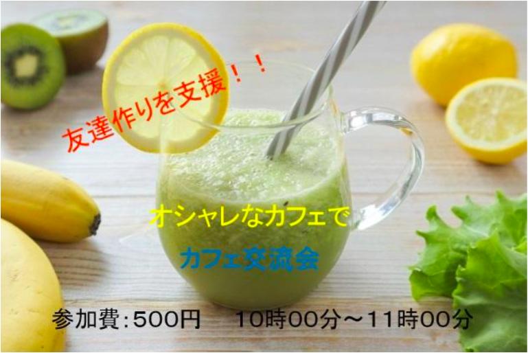 [原宿] 第24回【友達作りを応援!!】カフェ交流会