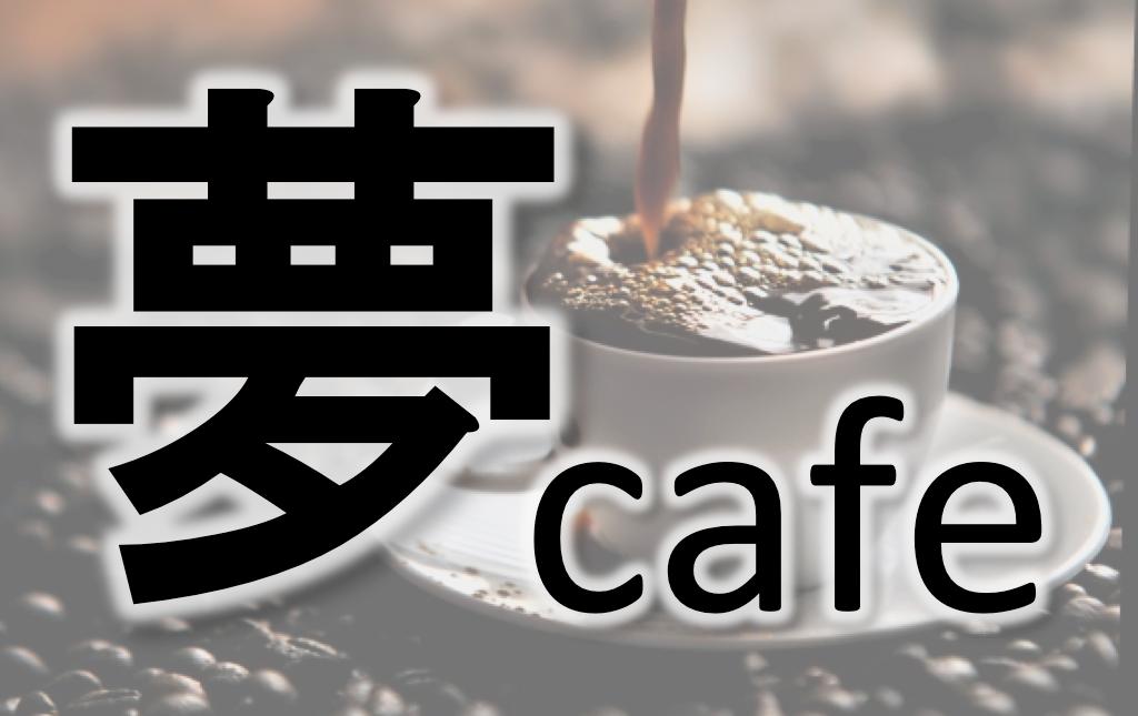 [田町] 夢を語って交流を深める夢cafe