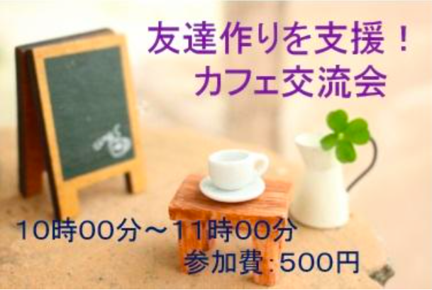 [] ☆1周年記念☆【友達作りを応援!!】カフェ交流会