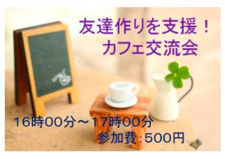 [] 第53回【友達作りを応援!!】カフェ交流会