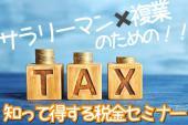 [神田] 『サラリーマン*複業のための、知って得する税金セミナー』