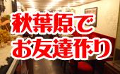 [秋葉原] メイド喫茶で交流会♪ 会費1000円に紅茶&美味しいスコーン含まれています♪ 女性スタッフが進行します。ゆったりで...