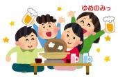 [新宿] 2月8日(金)20代30代限定!クリエイティブな業界の方向け激安呑み会!