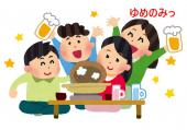 [新宿] 【2月13日(水)20代30代限定!クリエイティブな業界の方向け激安呑み会!】