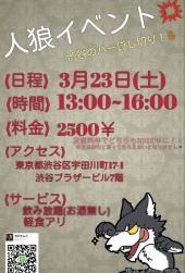 [渋谷] 【渋谷】年齢関係なしのガチ人狼ゲーム!!