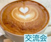 [渋谷 人間関係カフェ] 【渋谷】ワンコインでカフェ会を楽しもう!! 〜急遽参加や遅れての参加も承ります〜