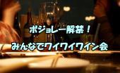 [渋谷] ボジョレー解禁!みんなでワイワイワイン会【渋谷駅徒歩3分♪センター街の夜景が見えるお洒落系ラウンジ】