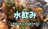[渋谷] 水飲み【♂2000円♀1000円。渋谷駅徒歩3分♪センター街の夜景が見えるお洒落系ラウンジで楽しくタコパ】